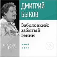 Лекция «Заболоцкий: забытый гений»