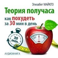 Теория получаса: как похудеть за 30 минут в день
