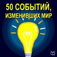 50 событий, изменивших мир