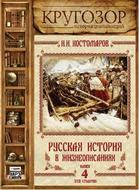 Русская история в жизнеописаниях. Выпуск 4