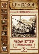 Русская история в жизнеописаниях. Выпуск 5