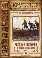 Русская история в жизнеописаниях. Выпуск 6