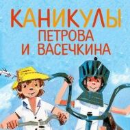 Каникулы Петрова и Васечкина