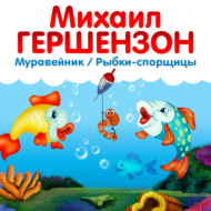 Рыбки-спорщицы