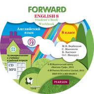 Английский язык. 8 класс. Аудиоприложение к учебнику и рабочей тетради