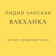 Вакханка