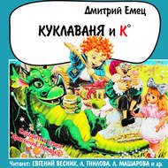 Куклаваня и Ко (спектакль)