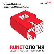Евгений Найдёнов, основатель Ultimate Guitar