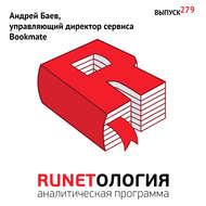 Андрей Баев, управляющий директор сервиса Bookmate