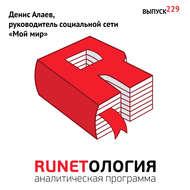 Денис Алаев, руководитель социальной сети «Мой мир»