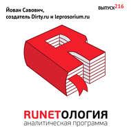 Йован Савович, создатель Dirty.ru и leprosorium.ru