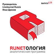 Руководитель LiveJournal Russia Илья Дронов