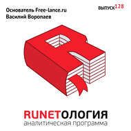 Основатель Free-lance.ru Василий Воропаев
