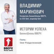 Олег Рождественский. Самый технологичный бизнес инкубатор в Санкт-Петербурге. Разбирается в новых технологиях и помогать их реализовывать