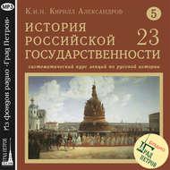 Лекция 103. Русско-польская война середины XVII в.