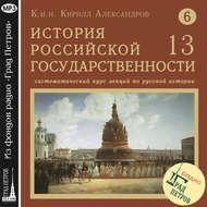 Лекция 117. Царь Федор Алексеевич