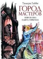 Город мастеров (спектакль)