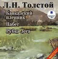 Кавказский пленник. Набег. Рубка леса