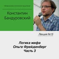 Лекция №13 «Логика мифа. Ольга Фрейденберг. Часть 3»