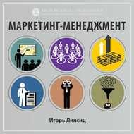 7.1. Маркетинг и создание продукта