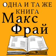 Одна и та же книга (сборник)