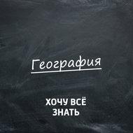 Мир глазами путешественника в России