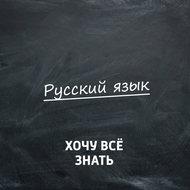 Олимпиадные задачи. Русский язык. Часть 24
