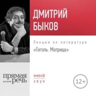 Лекция «Гоголь. Матрица»