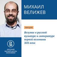 Безумие в русской культуре и литературе первой половины XIX века