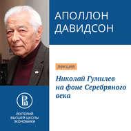 Николай Гумилев на фоне Серебряного века