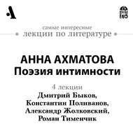 Анна Ахматова. Поэзия интимности (Лекции Arzamas)