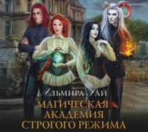 Магическая академия строгого режима