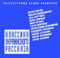 Классика украинского рассказа (сборник)