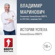 Интервью Владимира Мариновича с Егором Герасимовым (IzziBot). Об АЖП, собеседовании, отношениях в команде
