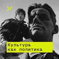 Несоветская культура: от «Ленина-гриба» до казаков
