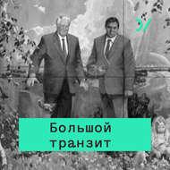 """Арсений Рогинский: «Понятие """"прав человека"""" уже было усвоено». Принципы дессидентского движение и его наследие"""