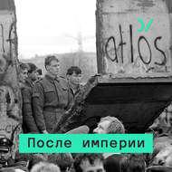 Краткая история белорусского авторитаризма