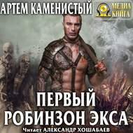 Первый робинзон Экса