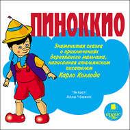 Пиноккио. Приключения деревянного человечка