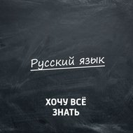 Олимпиадные задачи по русскому языку. Часть 58