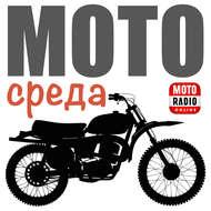 Денис Щапов, президент мотоклуба РИСК, спортсмен и мотоциклист дал интервью МОТОРАДИО