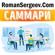 Саммари на книгу «Scrum. Революционный метод управления проектами». Джефф Сазерленд