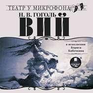 Вий в исполнении Бориса Бабочкина