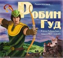 Робин Гуд (спектакль)