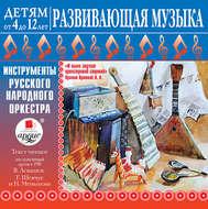 ДЕТЯМ от 4 до 12 лет. Развивающая музыка: Инструменты русского народного оркестра
