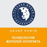 Обзор книги Ю. М. Кузнецовой и Н. В. Чудовой «Психология жителей Интернета»