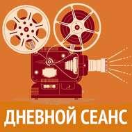 """Программа \""""Дневной сеанс\"""" с кино-обозревателем Еленой Некрасовой на MOTORADIO."""