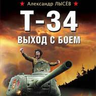 Т-34. Выход с боем