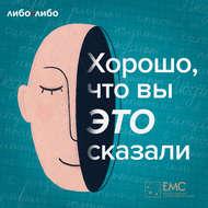 9 марта студия «Либо\/Либо» запускает первый подкаст о психотерапии — «Хорошо, что вы это сказали»