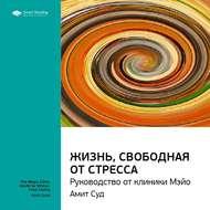 Краткое содержание книги: Жизнь, свободная от стресса. Руководство от клиники Мэйо. Амит Суд